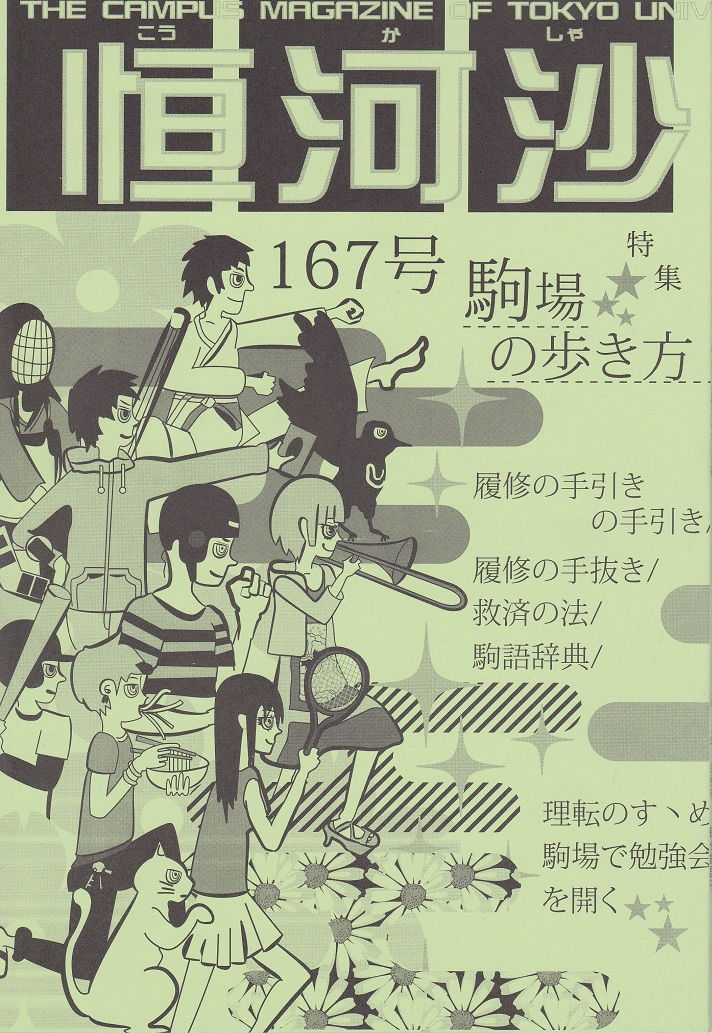 167_cover