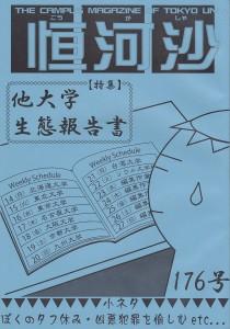 月刊『恒河沙』176号表紙